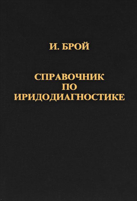 Справочник по иридодиагностике