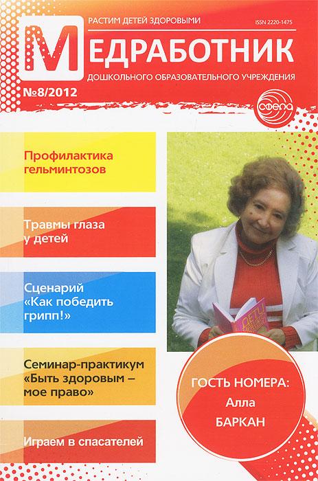 Медработник дошкольного образовательного учреждения, №8, 2012