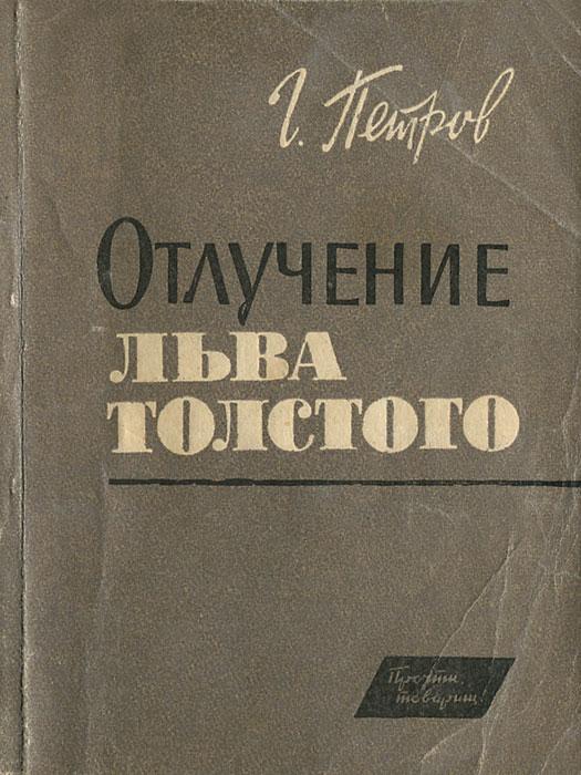Отлучение Льва Толстого