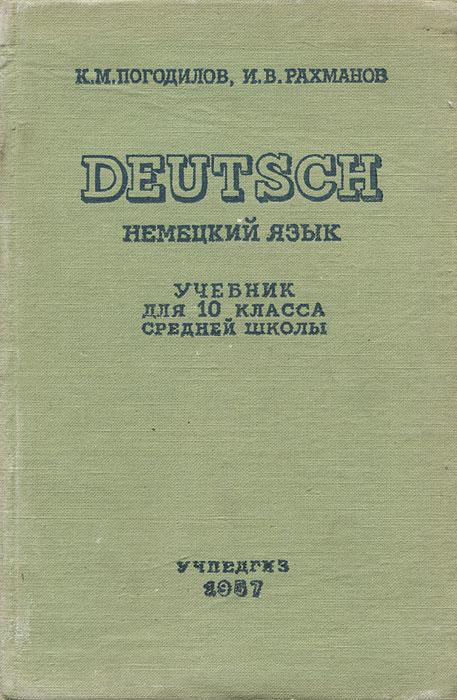 Немецкий язык / Deutsch. 10 класс