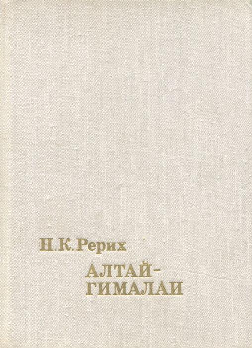 Алтай - Гималаи. Н. К. Рерих