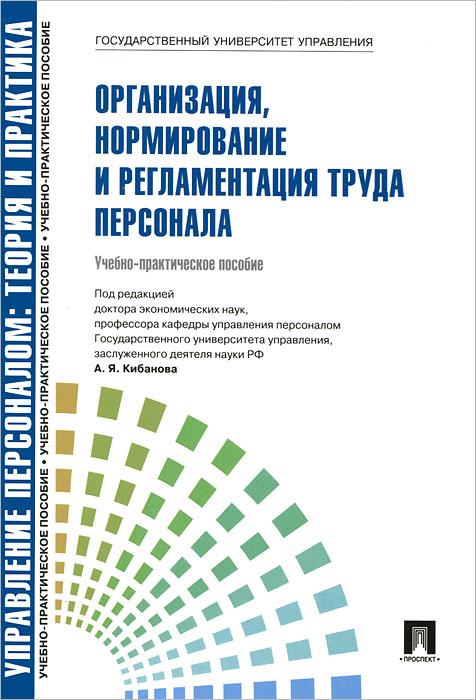 Организация, нормирование и регламентация труда персонала