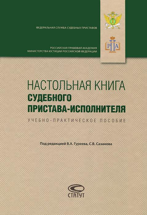 Настольная книга судебного пристава-исполнителя ( 978-5-8354-0882-5 )