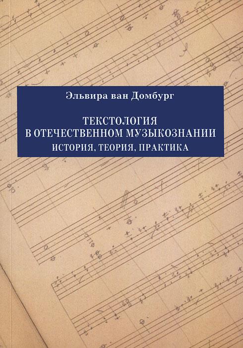 Текстология в отечественном музыкознании. История, теория, практика