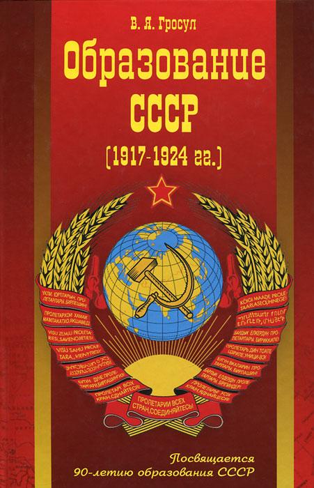 Образование СССР (1917 - 1924 гг.) ( 5-88010-236-X )