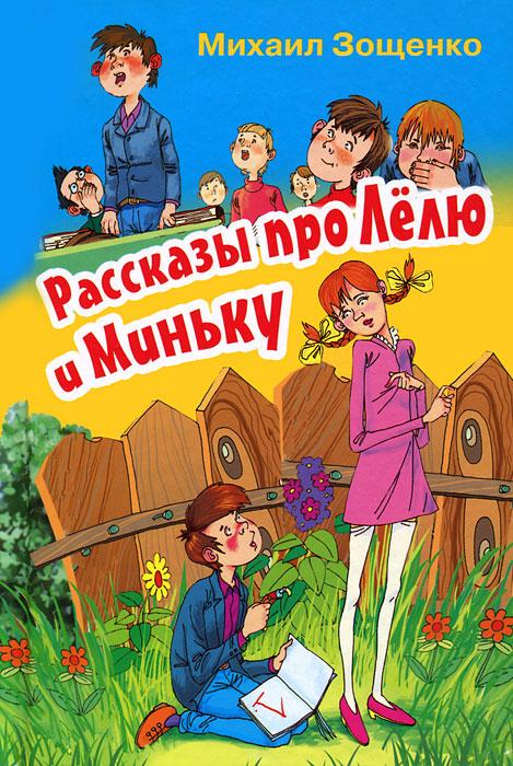 Рассказы про Лелю и Миньку