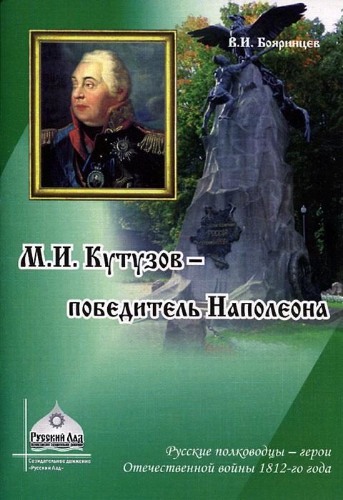 М. И. Кутузов - победитель Наполеона