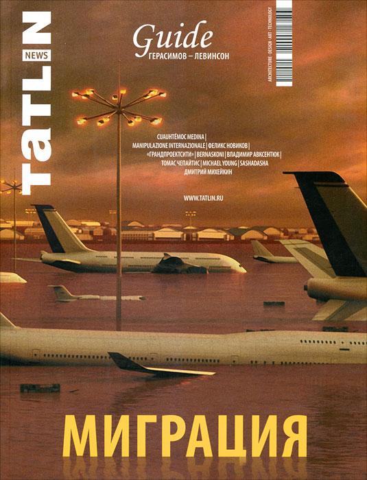 Tatlin News, №5(71)112, 2012