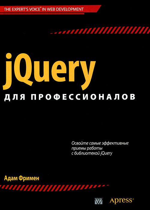 jQuery для профессионалов ( 978-5-8459-1799-7, 978-1-4302-4095-2 )