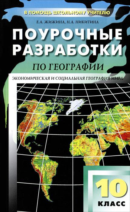 Поурочные разработки по географии. 10 класс