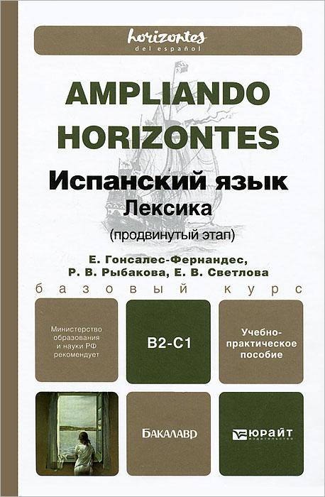 Испанский язык. Лексика. Продвинутый этап. Учебно-практическое пособие12296407Данная книга является второй частью двухтомного учебного пособия по испанскому языку для продолжающих Расширяем горизонты (первая часть - Грамматика). Пособие состоит из 18 уроков, охватывающих основные лексические темы и содержащих тематический глоссарий, тексты, упражнения и творческие задания. Выбор тем продиктован необходимостью осуществления коммуникации в современном мире. Предлагаемые упражнения и задания дают возможность познакомить учащихся с лексикой в рамках конкретной темы, отработать вокабуляр посредством упражнений, закрепить и вывести сто в речь. Все материалы, использованные в данном пособии, взяты авторами из произведений современной испанской и латиноамериканской литературы, периодических изданий последнего десятилетия, Интернета и отражают актуальное состояние испанского языка. Уроки сопровождаются иллюстративным материалом. Содержание учебника соответствует Федеральному государственному образовательному стандарту высшего...