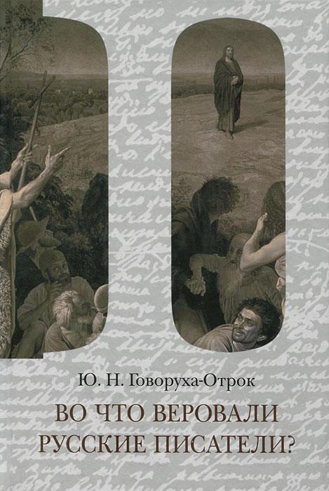 Во что веровали русские писатели? Литературная критика и религиозно-философская публицистика. Том 2