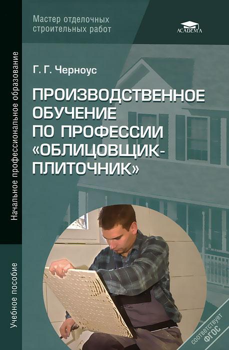 """Производственное обучение по профессии """"Облицовщик-плиточник"""""""