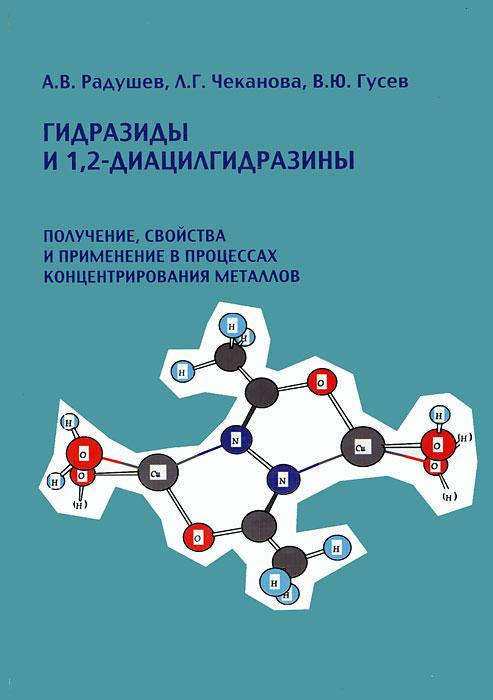 Гидразиды и 1,2-диацилгидразины. Получение, свойства и применение в процессах концентрирования металлов