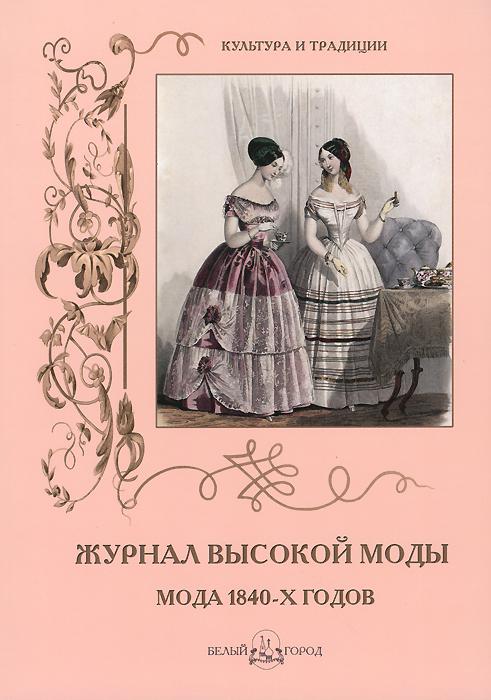 Журнал высокой моды. Мода 1840-х годов