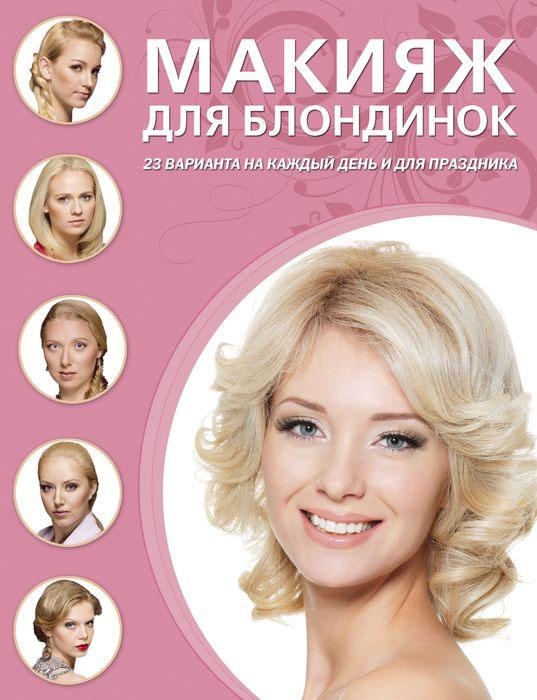 Макияж для блондинок ( 978-5-699-61792-0 )