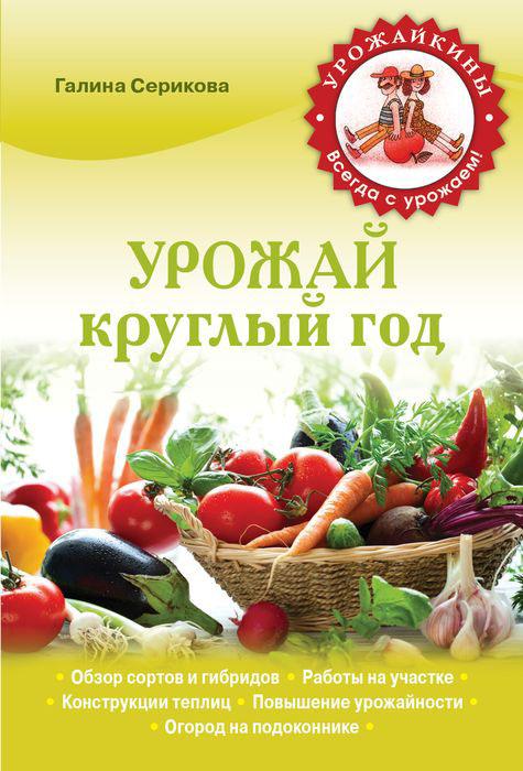 Урожай круглый год ( 978-5-699-59714-7 )