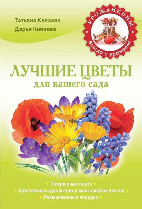 Лучшие цветы для вашего сада ( 978-5-699-60648-1 )