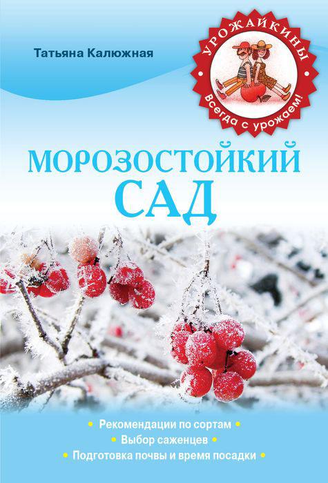 Морозостойкий сад ( 978-5-699-43816-7 )