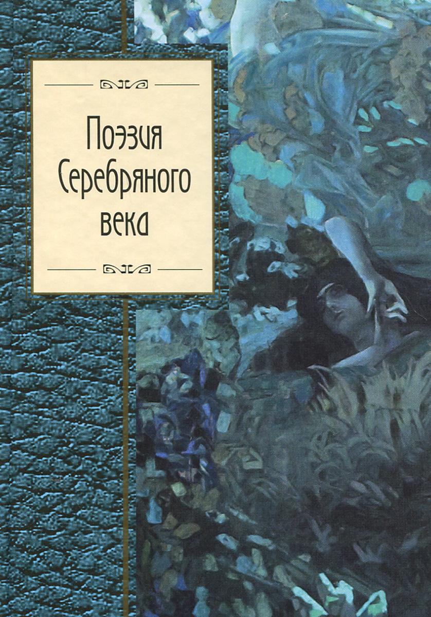 Поэзия Серебряного века  из века в век словенская поэзия
