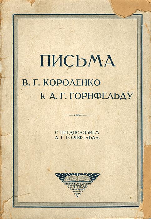 Письма В. Г. Короленко к А. Г. ГорнфельдуART-2290500Предлагаем вашему вниманию антикварное издание 1924 года Письма В.Г.Короленко к А.Г.Горнфельду с предисловием А.Г. Горнфельда.