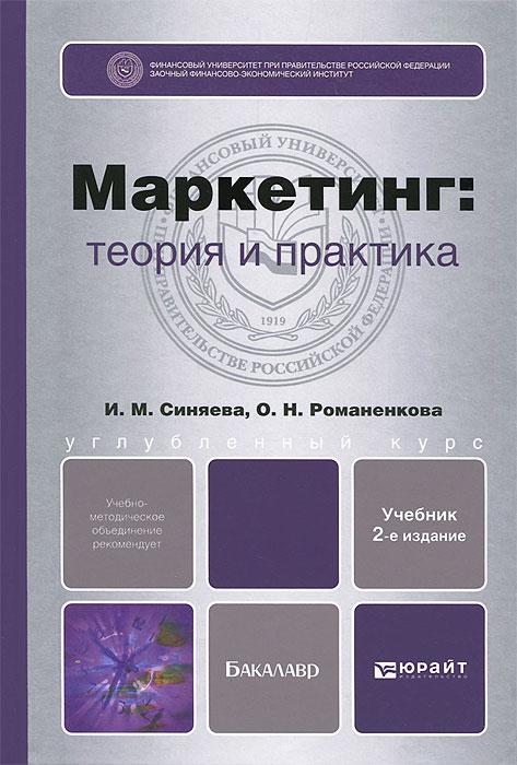 Маркетинг. Теория и практика. Учебник