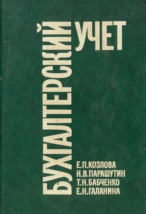 Бухгалтерский учет. Е. П. Козлова, Н. В. Парашутин Т. Н. Бабченко Е. Н. Галанина