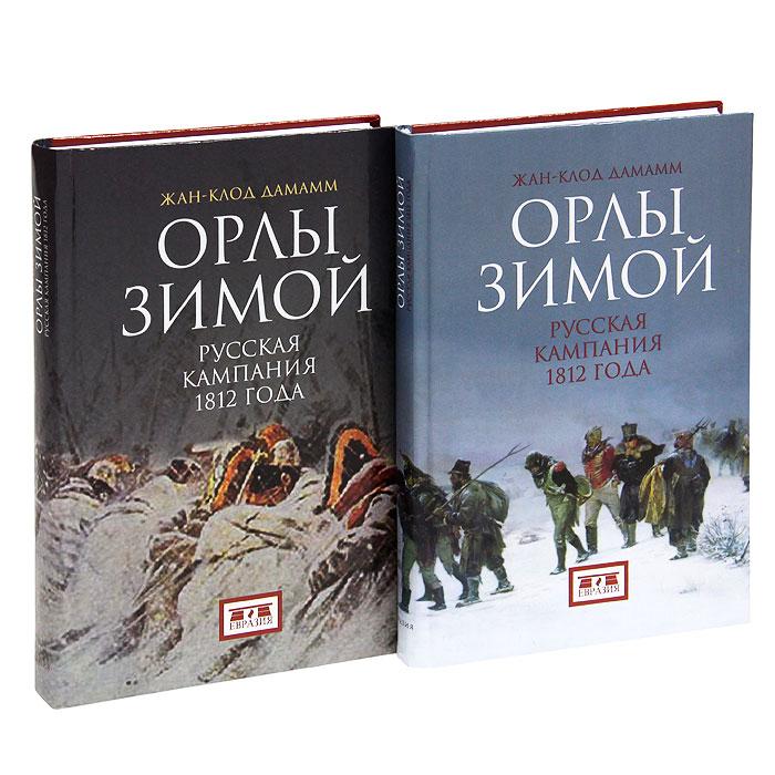 Орлы зимой. Русская кампания 1812 года (комплект из 2 книг)