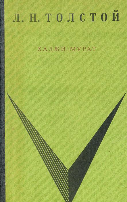 Хаджи-Мурат12296407Повесть Хаджи-Мурат - одно из самых сильных произведений Л.Н.Толстого последнего десятилетия его творчества. В нем писатель с удивительной исторической и психологической достоверностью нарисовал картину Кавказской войны и трагическую судьбу одного из ее героев - Хаджи-Мурата. Как писал сам Толстой, он создал эту давнишнюю кавказскую историю, часть которой видел, часть слышал от очевидцев и часть вообразил себе.