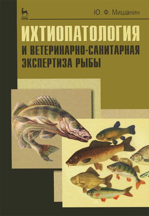 Ихтиопатология и ветеринарно-санитарная экспертиза рыбы