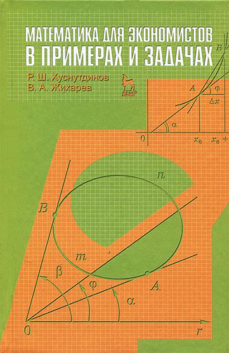 Математика для экономистов в примерах и задачах