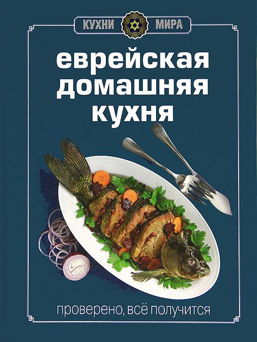 Книга Гастронома. Еврейская домашняя кухня ( 978-5-699-57326-4 )