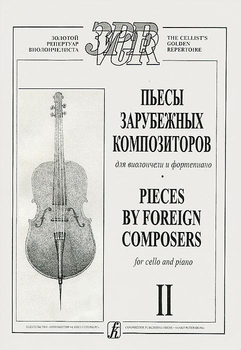 Пьесы зарубежных композиторов для виолончели и фортепиано. Выпуск 2