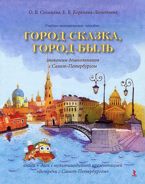 Город-сказка, город-быль. Знакомим дошкольников с Санкт-Петербургом (+ CD-ROM)