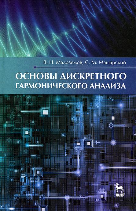 Основы дискретного гармонического анализа