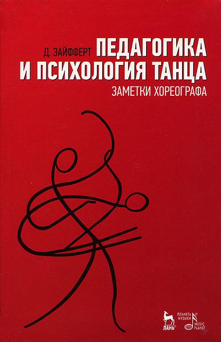 Педагогика и психология танца. Заметки хореографа