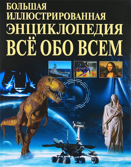 Большая иллюстрированная энциклопедия. Все обо всем
