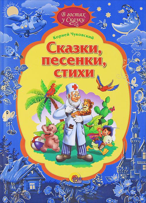 Корней Чуковский. Сказки, песенки, стихи