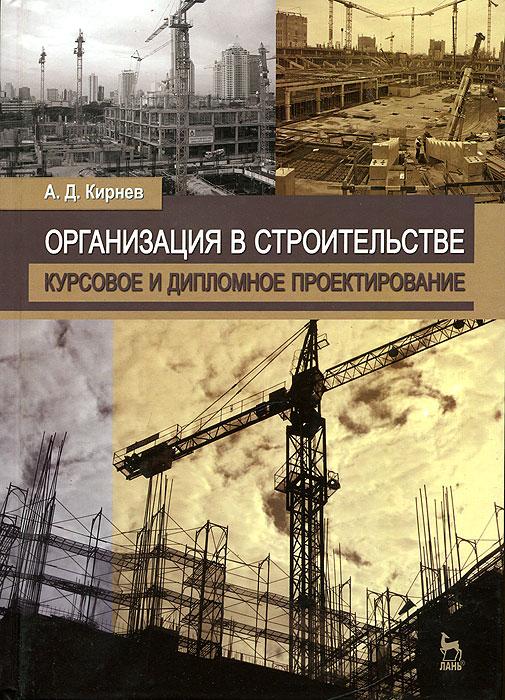 Организация в строительстве. Курсовое и дипломное проектирование