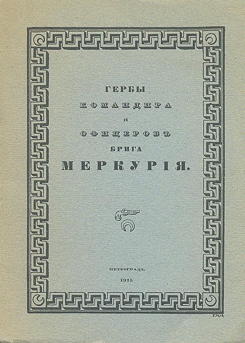 Гербы командира и офицеров брига Меркурия