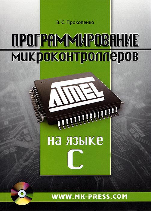 Программирование микроконтроллеров ATMEL на языке C (+ CD-ROM)