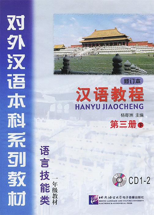 Chinese Course 3B (аудиокурс на 2 CD)