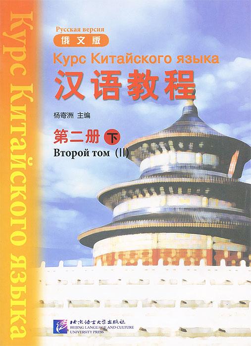 Курс Китайского языка. Книга 2. Часть 2 / Hanyu Jiaocheng: Book 2: Part 2