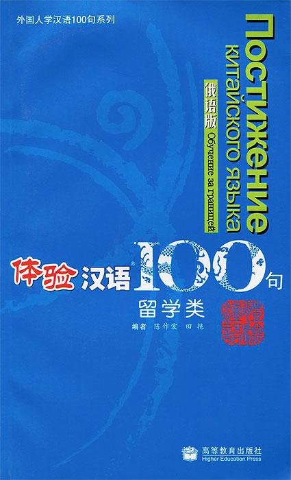 Обучение за границей (+ CD-ROM)