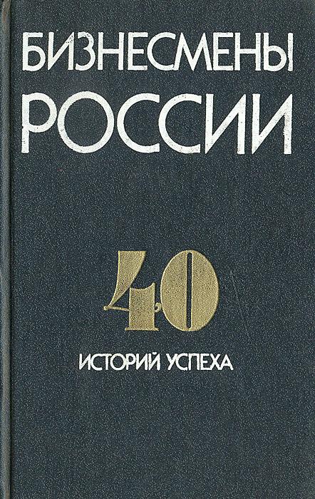 Бизнесмены России. 40 историй успеха12296407В посткоммунистической России появились и работают обыкновенные капиталисты. Как это произошло? Что это за люди? Как живут и чего от них можно ожидать? В 1992 году на эти и многие другие вопросы, связанные с появлением нового предпринимательского класса, решили ответить российские ученые - социологи, политологи и экономисты. Создали центр предпринимательских исследований Экспертиза, нашли спонсоров, разработали вопросник - и ринулись в самую гущу новых русских. Брать интервью. В поиске интервьюируемых старались выбирать самых известных, о которых много говорили и писали. Потом познакомились со средними и только начинающими бизнесменами. В результате в банке данных Экспертизы - 110 интервью плюс контрольная группа - директора государственных предприятий, флагманов советской экономики. На основе этих интервью были подготовлены сорок биографий российских предпринимателей, рассказанных ими самими. Принцип отбора героев книги был весьма простым: авторы...
