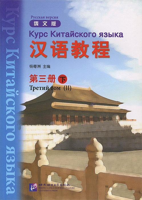 Курс китайского языка. Том 3. Часть 2