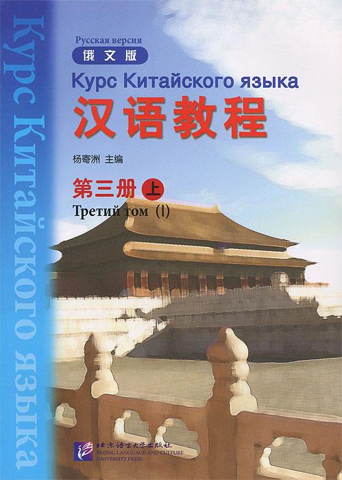 Курс китайского языка. Том 3. Часть 1