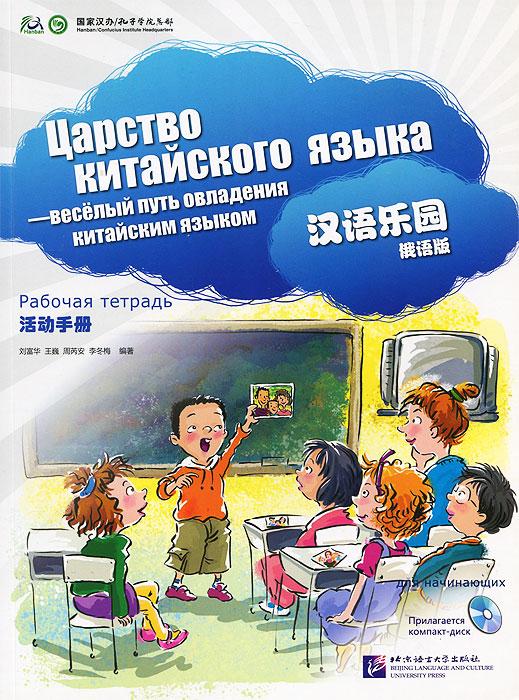 Царство китайского языка. Веселый путь овладения китайским языком. Рабочая тетрадь для начинающих (+ CD)
