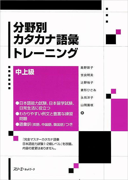 Katakana Vocabulary Training