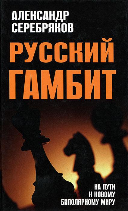 Русский гамбит. На пути к новому биполярному миру